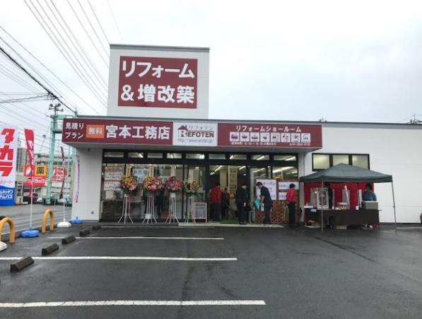 狭山市 ㈲宮本工務店プレオープン
