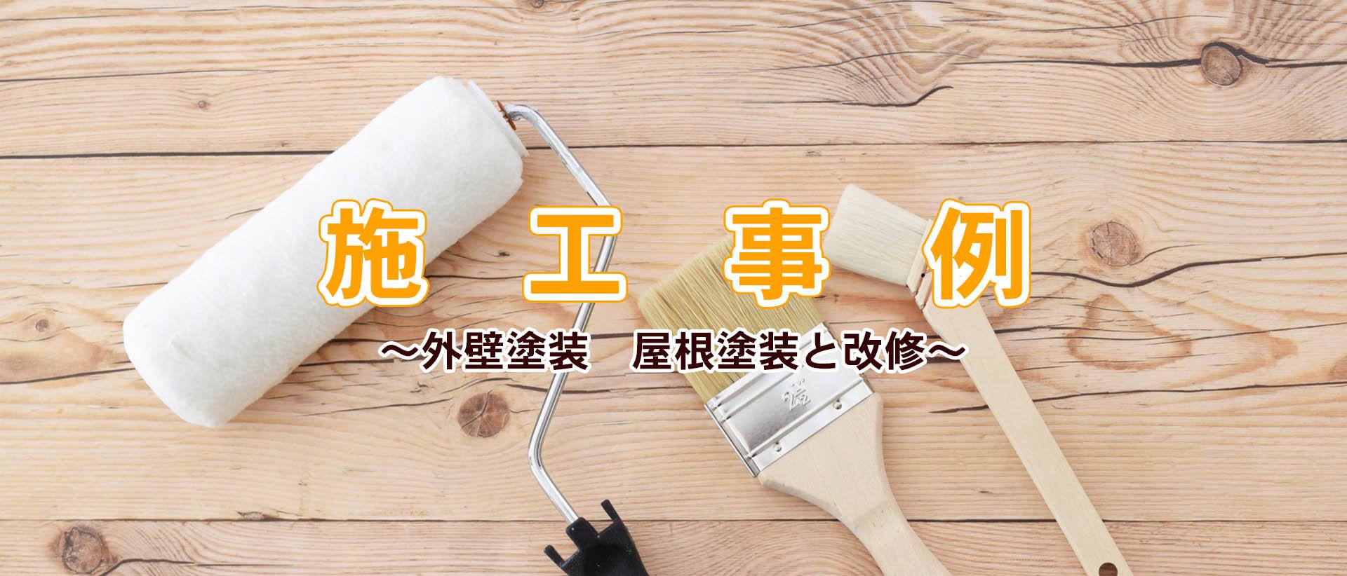 外壁塗装、屋根塗装と改修施工事例